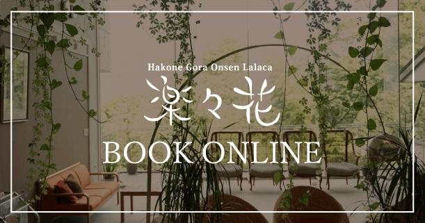 Hakone Gora Onsen Lalaca 楽々花 ご予約はこちら