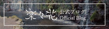 楽々花 公式ブログ Official Blog
